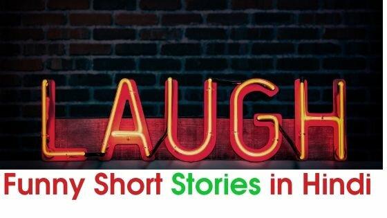 funny-non-veg-short-stories-in-hindi